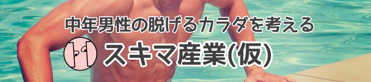 スキマ産業(仮)